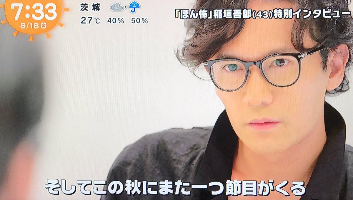 【めざましテレビ】稲垣吾郎がジャニーズ退所後について初めて言及!誠実に語る姿にファン涙