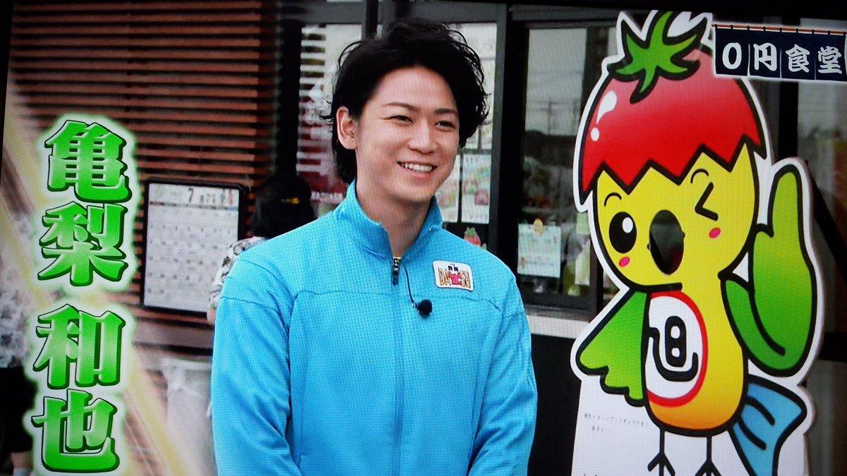 【鉄腕DASH】KAT-TUN・亀梨和也が『0円食堂』で見せた意外な姿に絶賛の嵐!
