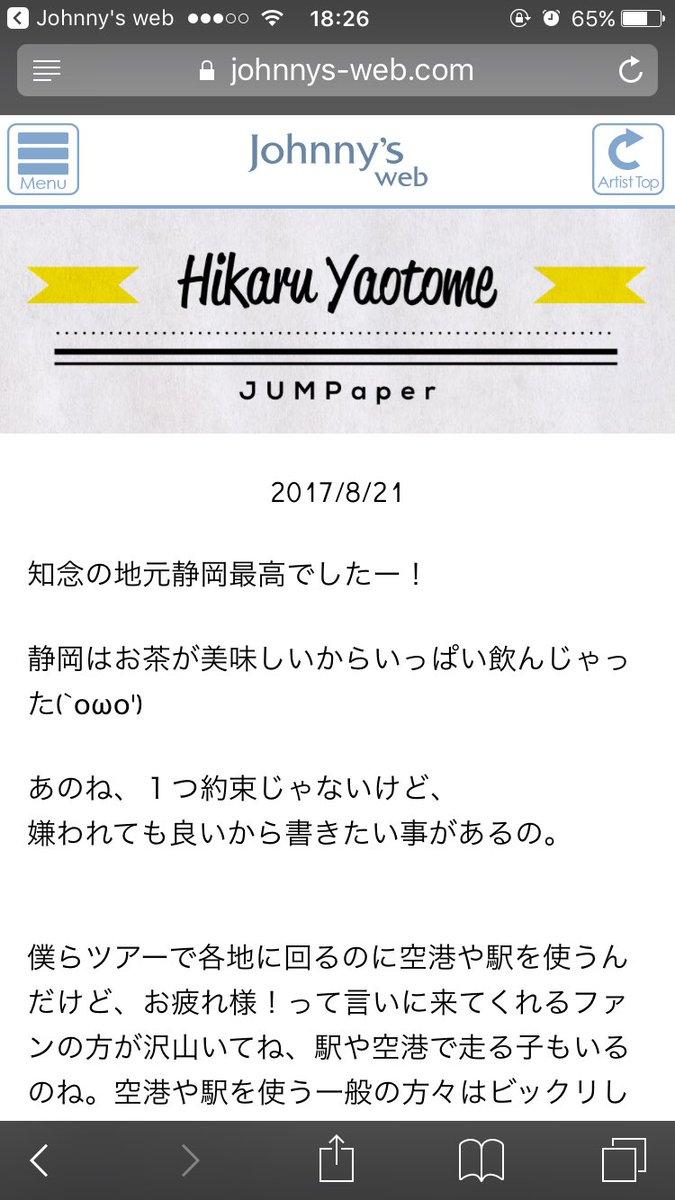 【画像】Hey!Say!JUMP八乙女光がファンのマナーに苦言←嫌われ役を買って出た男気に称賛の嵐!