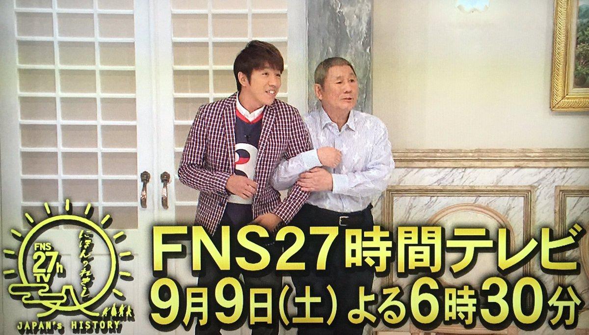【27時間テレビ】関ジャニ・村上信五の司会に一般視聴者も称賛の嵐!