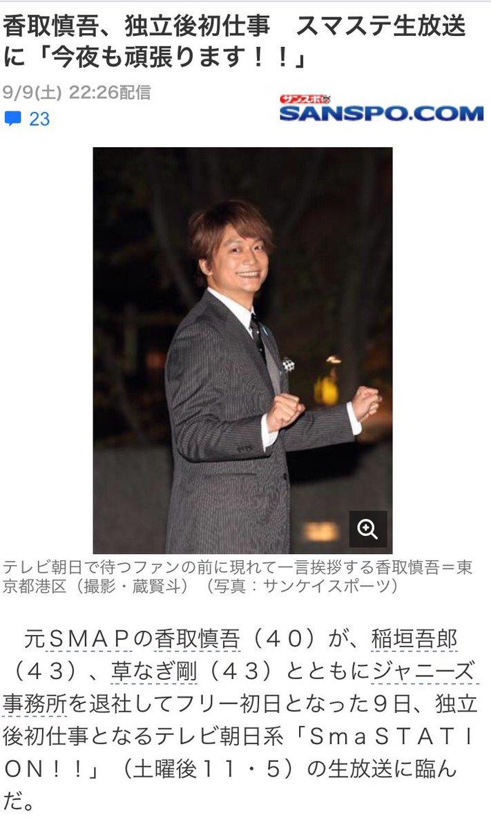 【ジャニーズの圧力?】元SMAP・香取慎吾の退所後初のネットニュースの写真が削除される!