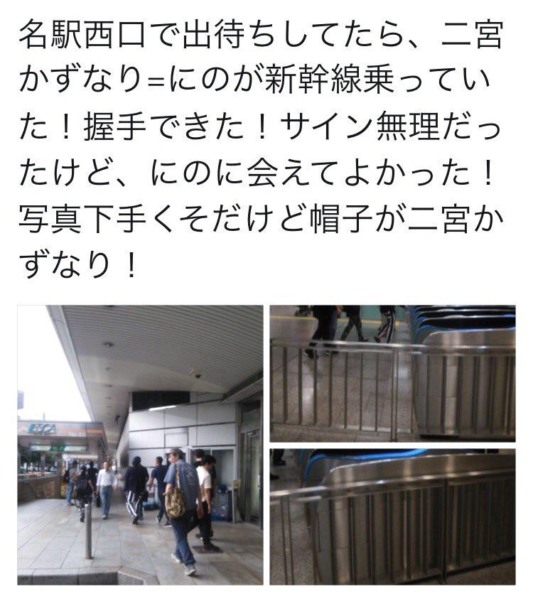 嵐・二宮和也のパンツは木村拓哉からのプレゼント?名古屋で目撃されたニノのお洒落な私服にファン騒然!