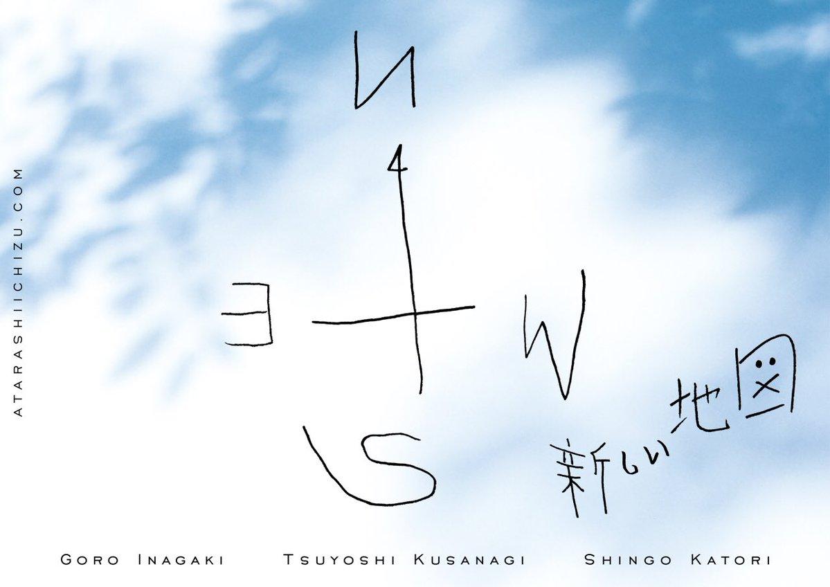 【画像】元SMAP三人の『新しい地図』が中国でも大反響!「welcome ようこそ中国へ!」