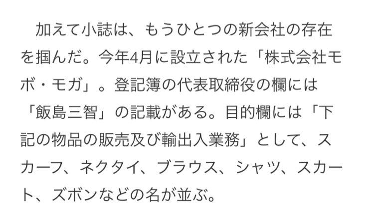 【文春】飯島三智がSMAP解散前に2つも新会社を設立していた事が判明←「用意周到過ぎる」と非難の嵐!