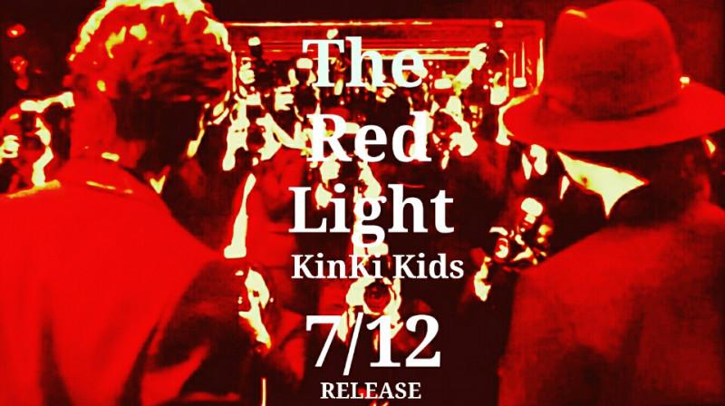 kinki kids新曲『The Red Light』の歌詞に登場するオレンジの意味に驚きの声!