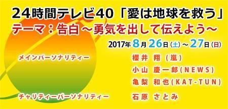 NEWS手越祐也の「24時間マラソンランナー」は無いことが判明!決め手は『武道館への道』という小冊子