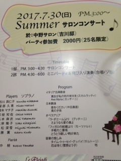 吉川家ホームコンサートチラシ