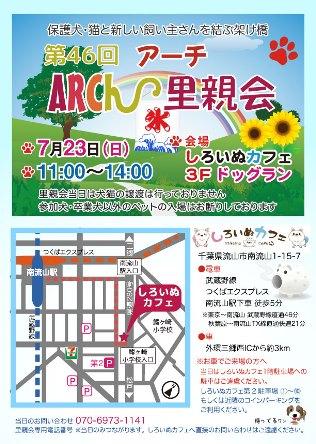 ARCh-satooyakai-46-1(316x444).jpg