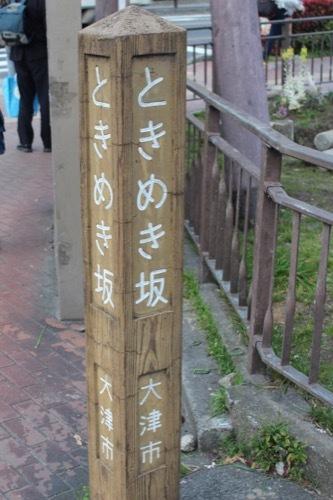 0257:TOKIMEKI ときめき坂の道標