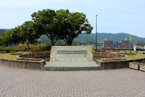 0260:徳島県立文書館 文化の森総合公園②