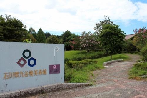 0263:石川県九谷焼美術館 道路から入口をみる②