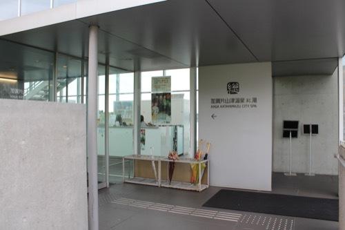 0264:加賀片山津温泉総湯 玄関