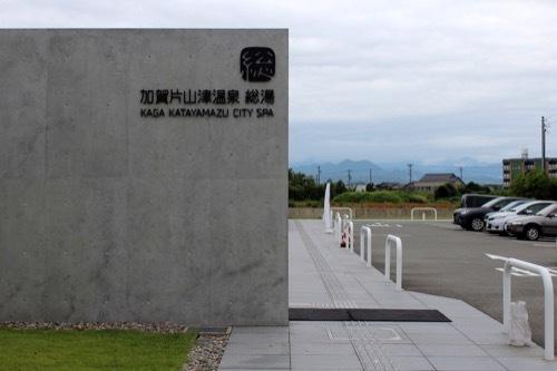 0264:加賀片山津温泉総湯 看板