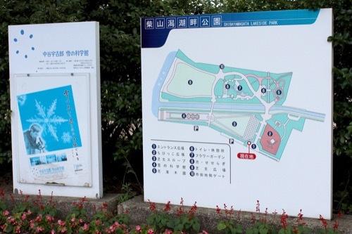 0265:中谷宇吉郎雪の科学館 公園案内図