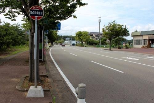 0265:中谷宇吉郎雪の科学館 科学館前バス停