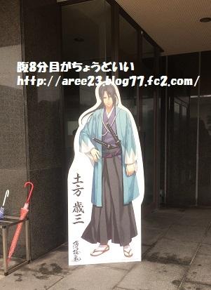 薄桜鬼 刀剣録③