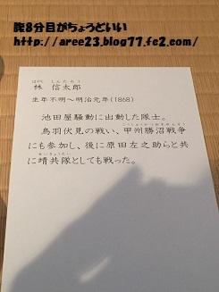 薄桜鬼 刀剣録⑤