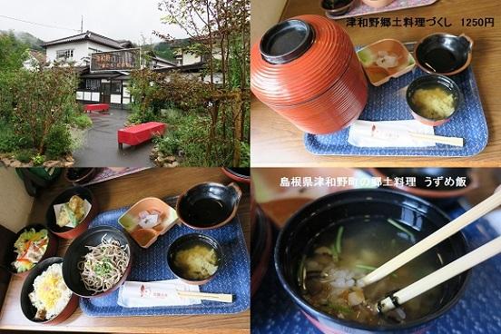 津和野昼食