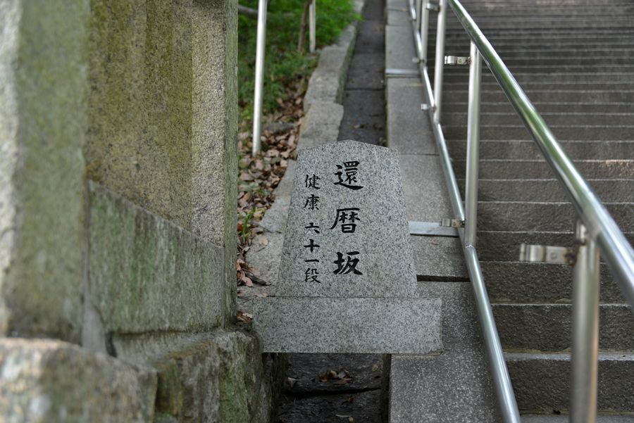 倉敷 阿智神社-9