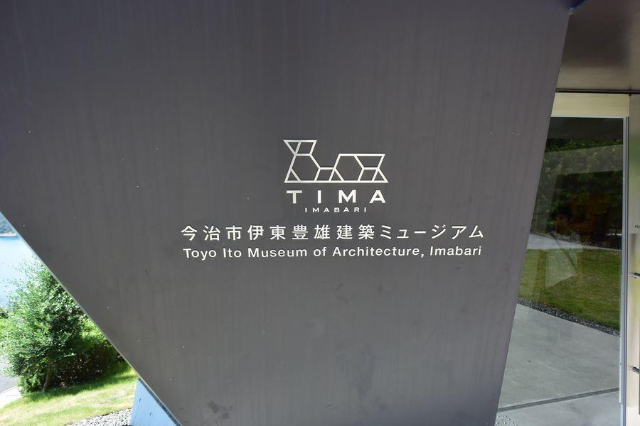 しまなみ海道 大三島-8