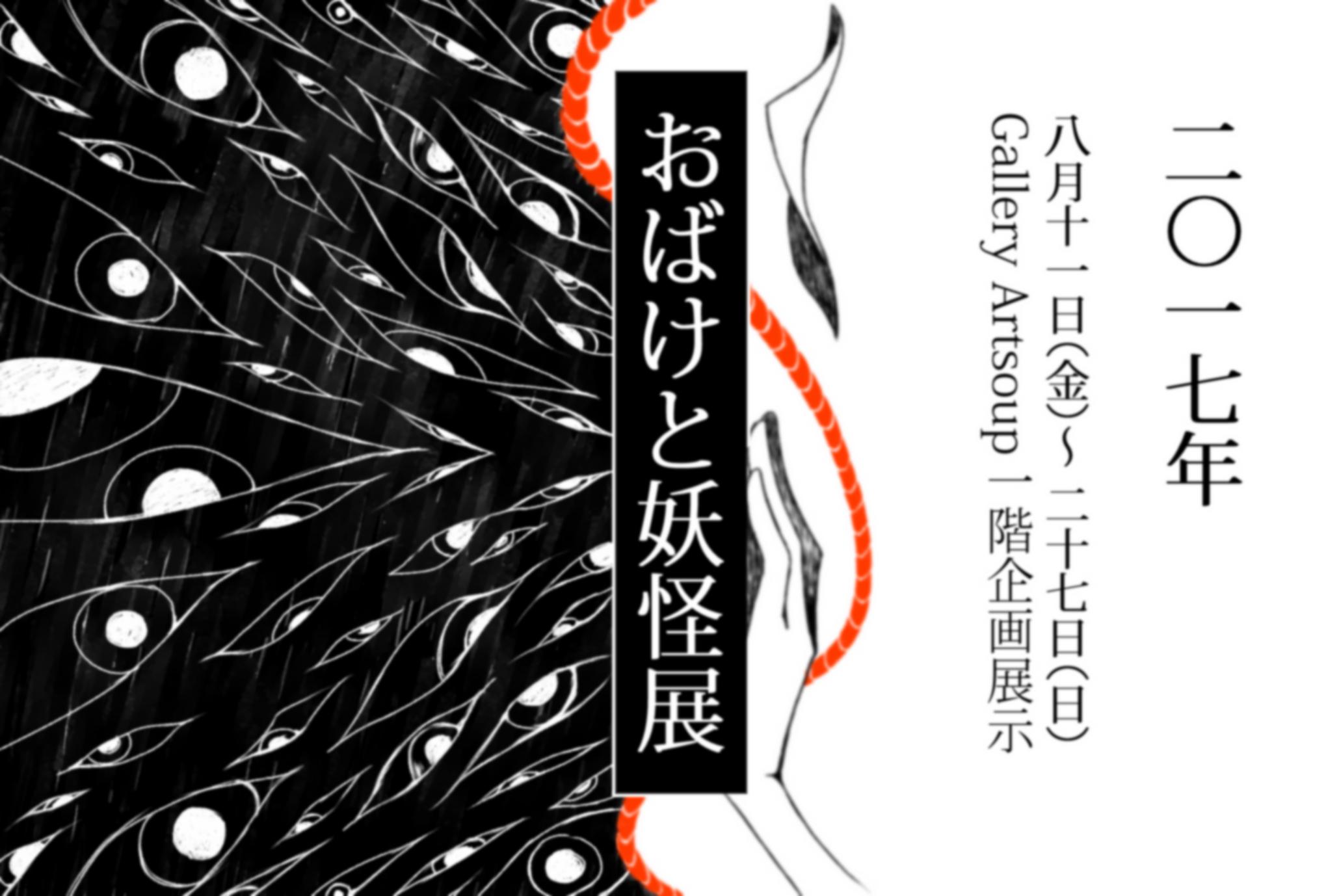 おばけと妖怪展2017募集用