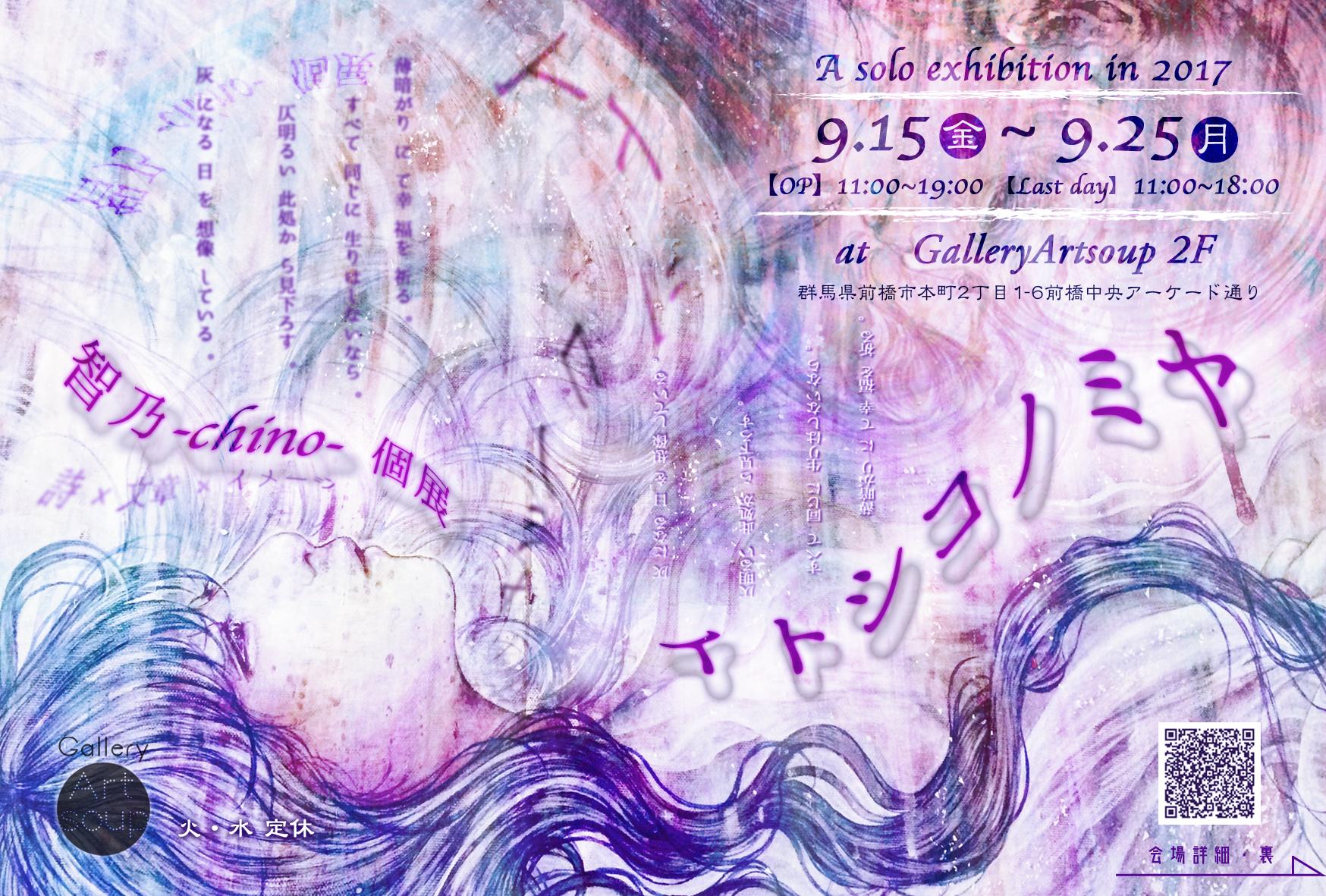 智乃 個展2「イトシコノミヤ」DM表