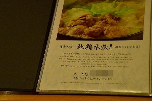 DSC_水5098_01