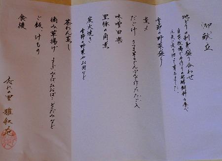 DSC_雅5525_01