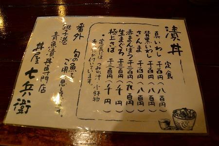 DSC_七兵衛7647_01