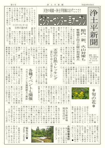 浄土平新聞 第1号