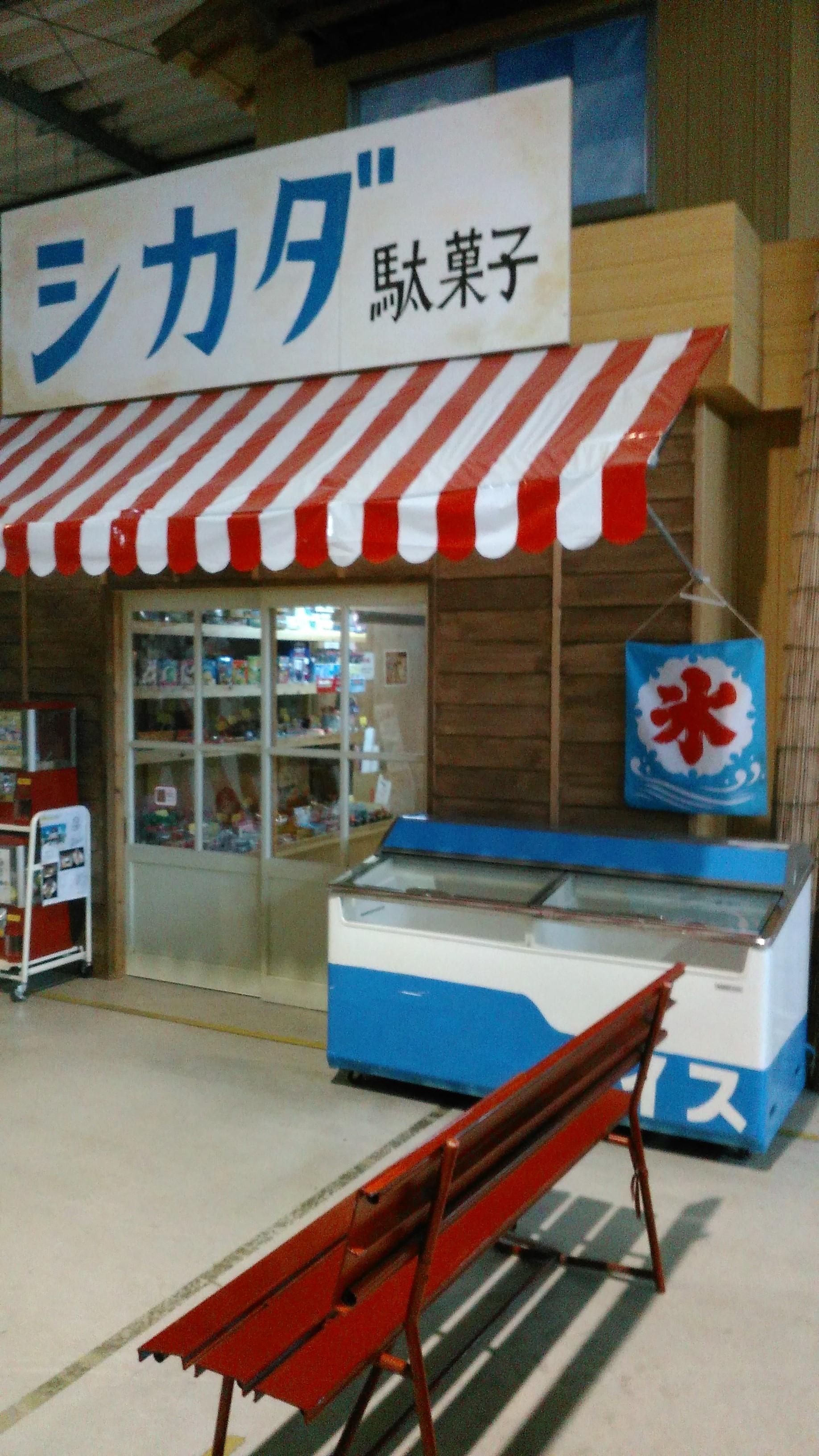 駄菓子売り場5