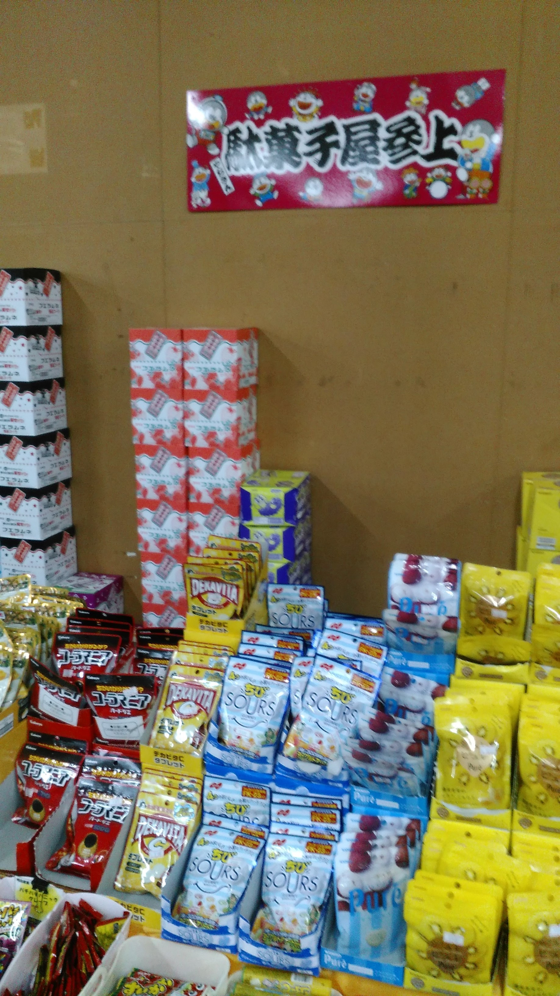 駄菓子売り場9