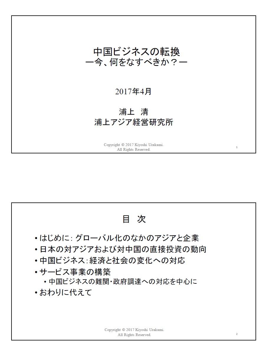 スライド1-2頁