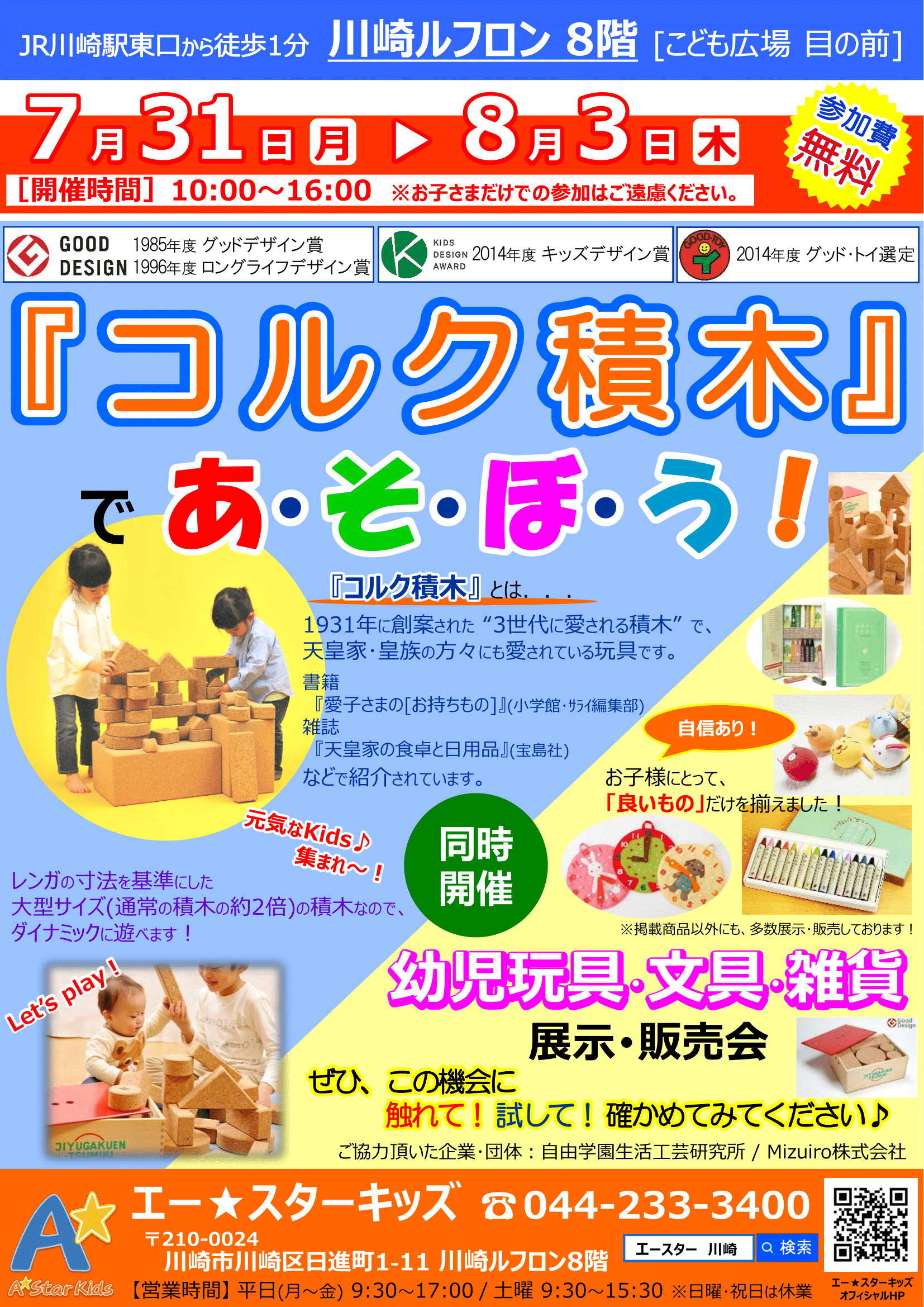 2017年夏休み特別企画「コルク積木であそぼう!」