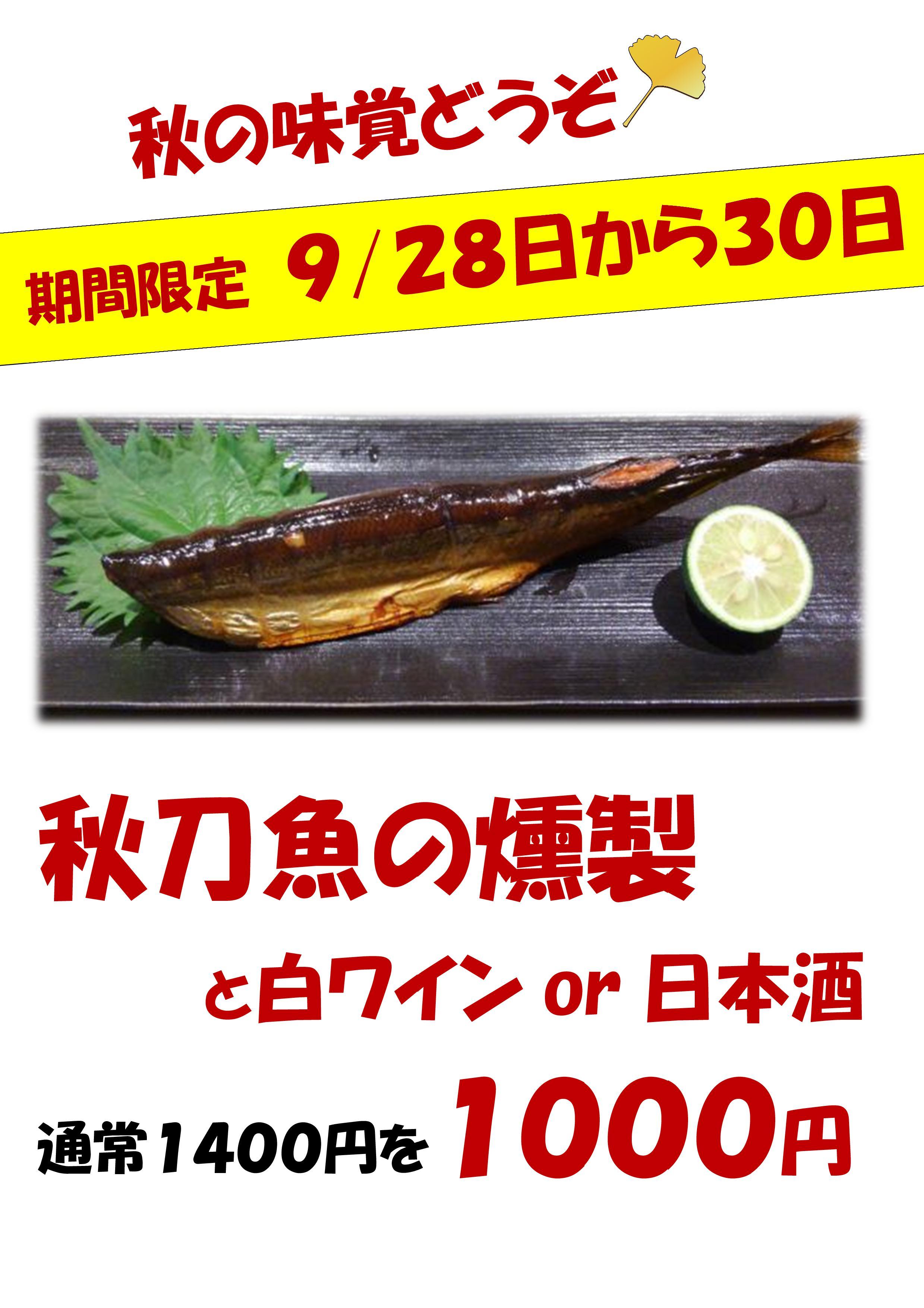 Microsoft Word - 秋刀魚の燻製