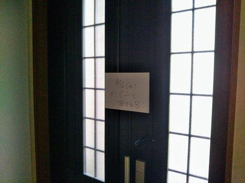 玄関ドアに貼り紙