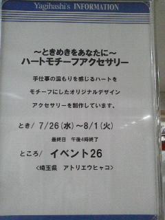 170727八木橋売場看板