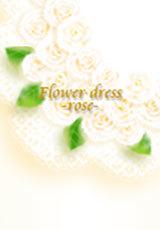 フラワードレス-白バラ-