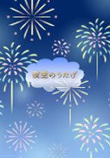 夜空の宴*花火