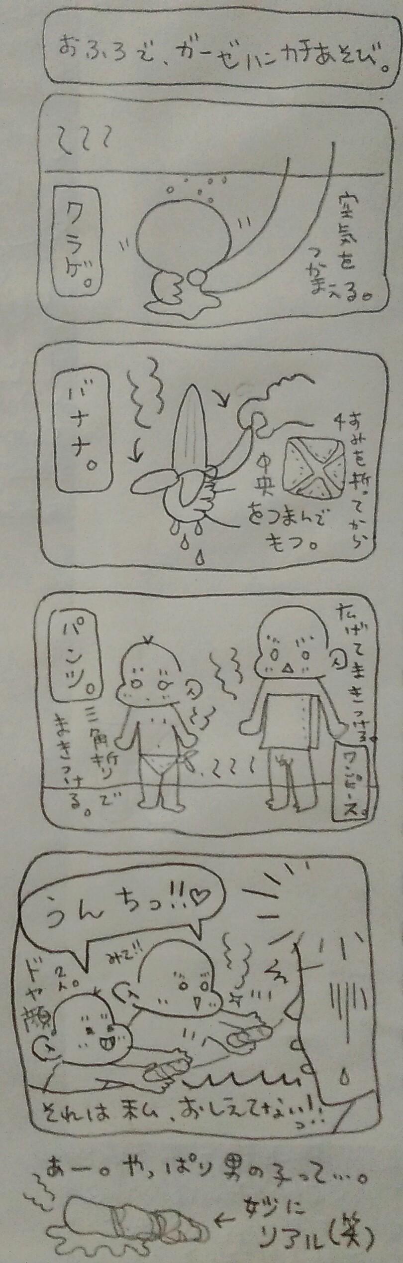子育てマンガ お風呂 ガーゼハンカチ
