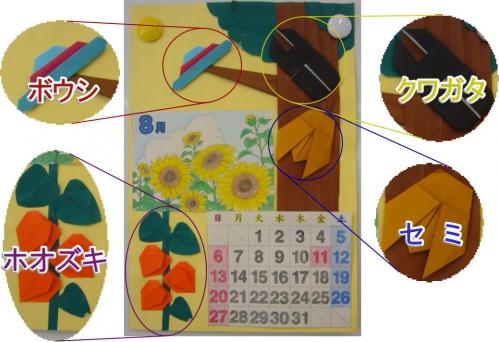 8月のカレンダーの見本