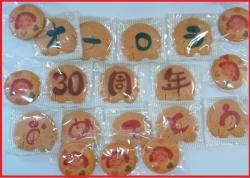 30周年クッキー