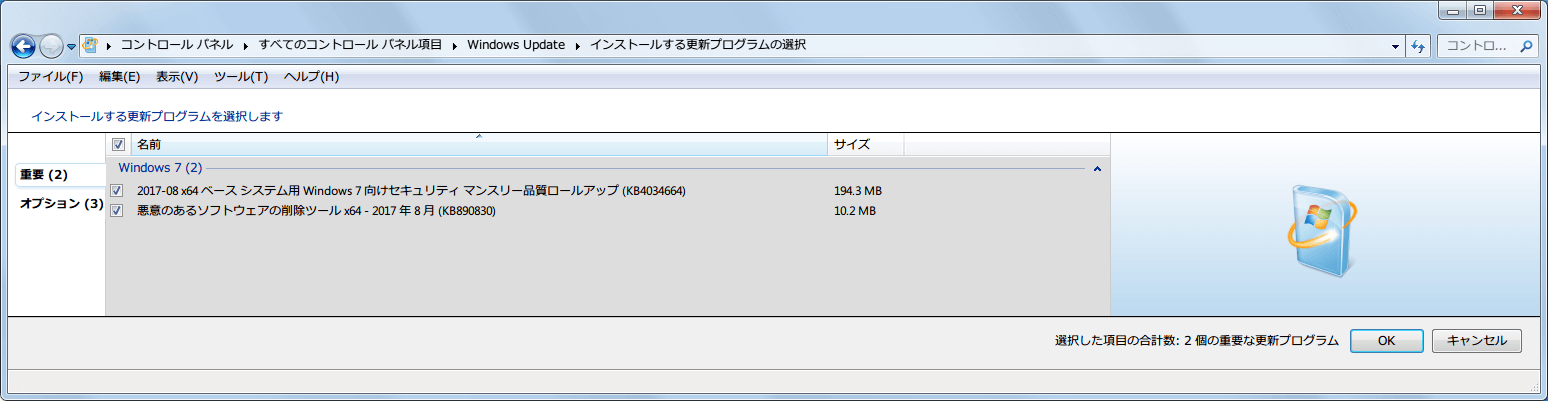 Windows 7 64bit Windows Update 重要 2017年8月分リスト