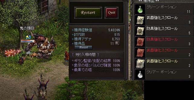 0825鬼まっぷ