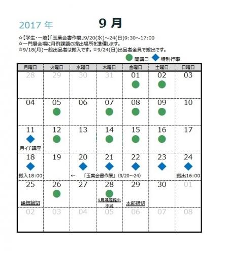 2017_09