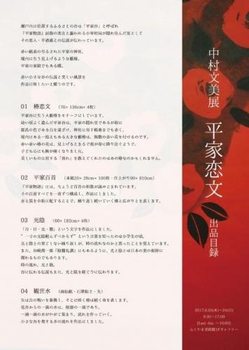 2017mokuroku01.jpg