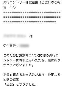 20170822_当選メール