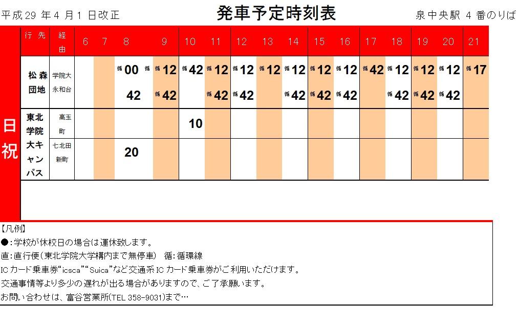 行き 泉中央駅4番乗り場