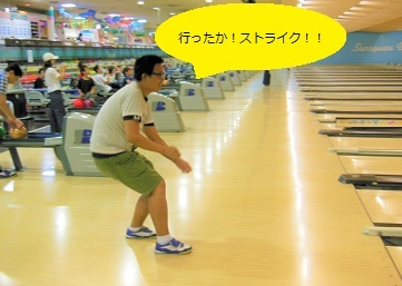 ボウリング4