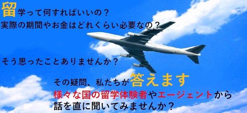留学フェスタちらし1